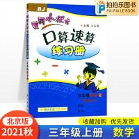 黄冈小状元口算速算三年级上册数学北京版