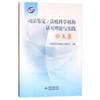 司法鉴定/法庭科学机构认可理论与实践论文集 9787506687607 中国合格评定国家认可委员会 中国标准出版社