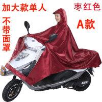 超大电动摩托车骑行雨衣加长加大加宽加厚防水遮脚挡雨男雨披 A单人枣红色加大(不带面罩) XXXXL