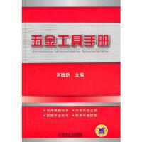 【新书店正版】五金工具手册,刘胜新,机械工业出版社9787111333135