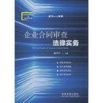 【新书店正版】企业合同审查法律实务,蔡世军,中国法制出版社9787509333891