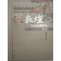 敦煌壁画家具图像研究,杨森,民族出版社9787105112432