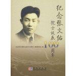纪念张文佑院士100周年