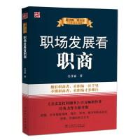 吴甘霖、邓小兰工作素养书系 职场发展看职商