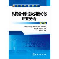 机械设计制造及其自动化专业英语(第三版)