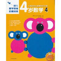 幼儿数学思维阶梯训练 4岁数学 4