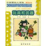 玩具和武器(适合2-5岁幼儿阅读)(注音版)――中国婴幼儿百科精选本