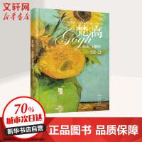 梵高 花城出版社