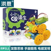 洪恩 儿童玩具 机器人小小爱迪生 电磁发明 积木拼插建构益智趣味
