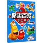 爆笑虫子之奇趣百变手工书 玩具总动员 前海拉瓦动漫 百变手工书 游戏书 亲子游戏