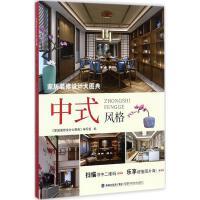 家居装修设计大图典中式风格 《家居装修设计大图典》编写组 编