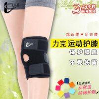 弹簧运动护膝男女士登山跑步篮球加压护膝骑行户外透气护具 黑色加强版四弹簧 两只装