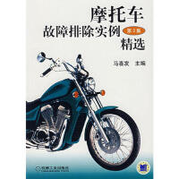 【二手旧书九成新】摩托车故障排除实例精选(第3集) 马喜发 9787111215905 机械工业出版社