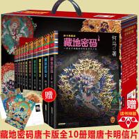正版 藏地密码版大全集全套10册 何马 关于西藏的百科全书式小说 科幻小说中国现当代文学侦探悬疑推理长篇小说书籍