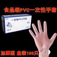 一次性手套乳胶白丁晴医橡胶食品级餐饮家务用塑料防水护检查加厚q0s