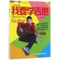 我要学吉他:小学生单书版(新版) 长江文艺出版社