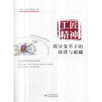 工匠精神:质量变革下的演进与 9787506690546 质量文化建设课题组 中国标准出版社