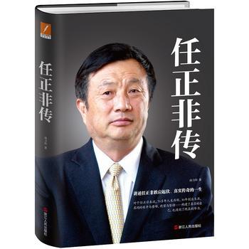 任正非传(精装) 正版书籍 限时抢购 当当低价 团购更优惠 13521405301 (V同步)