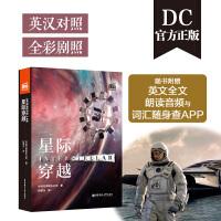 大电影双语阅读--星际穿越 大电影双语阅读.星际穿越 Interstellar (赠英文音频与单词随身查APP) 华纳
