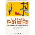 你一定要知道的经济常识全集(#卓识天成),于跃龙,中国纺织出版社9787506461634