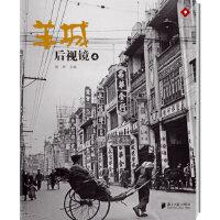 【旧书二手书9成新】单册售价 羊城后视镜4 杨柳 9787806529676