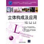 立体构成及应用,易琳,王涛鹏 等副,清华大学出版社9787302226468