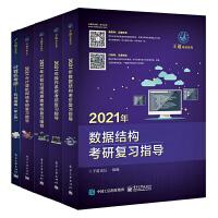 义博!王道 2021年数据结构+操作系统+计算机组成原理+计算机网络考研复习指导+计算机考研 机试指南 第2版 5册