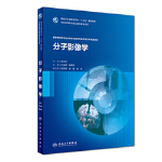 【正版现货】分子影像学(研究生) 卢光明、徐海波 9787117274999 人民卫生出版社