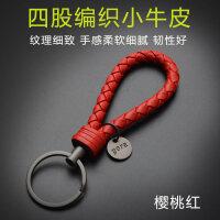 汽车钥匙扣男士女韩国可爱 皮钥匙挂件链圈环刻字编织绳bv2