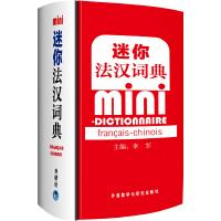 迷你法汉词典