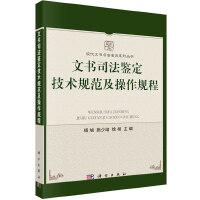 文书司法鉴定技术规范及操作规程