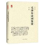 毛泽东诗词鉴赏(第二版)
