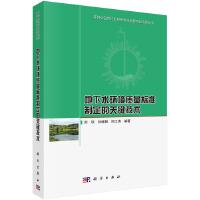 地下水环境质量标准制定的关键技术