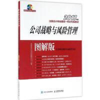公司战略与风险管理 全国注册会计师考试命题研究中心 编著