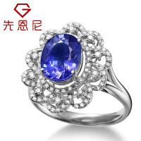 先恩尼钻石 宝石戒指 坦桑石 女款戒指 彩色宝石女士钻戒LSTS001
