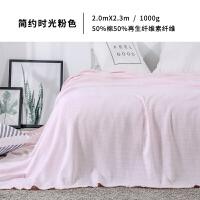 竹 浆 纤维毛巾被毛毯子夏季单双人薄夏凉被冰丝盖毯床单
