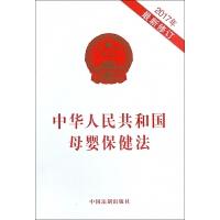 中华人民共和*婴保健法
