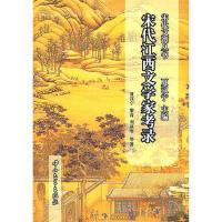 宋代江西文学家考录 夏汉宁,黎清,刘双琴 9787306040510
