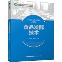 食品发酵技术 中国轻工业出版社