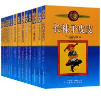 正版 林格伦儿童文学作品集 全套14册 新版长袜子皮皮+淘气包埃米尔+大侦探小卡莱+姐妹花+小飞人卡尔松(美绘版)林格