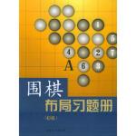 【旧书二手书9成新】单册售价 围棋布局习题册(初级) 胡晓苓写 9787203049067