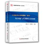 中国医科大学附属第一医院内分泌与代谢病病例精解