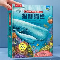 乐乐趣揭秘翻翻书第一辑:揭秘海洋