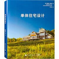 【英文版】单体住宅设计 美式独栋别墅建筑与室内设计分析 书籍