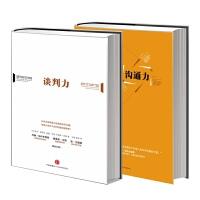 《沟通力》+《谈判力》系列 (约翰・加尔布雷斯(三届美国总统顾问)和塞鲁斯・万斯(前美国国务卿)联合推荐!) 中信出版