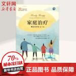 家庭治疗(第11版) 北京师范大学出版社