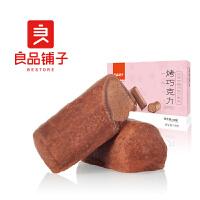 【良品铺子烤巧克力60gx1盒】休闲零食小吃小袋装(代可可脂)