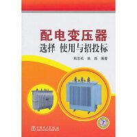 配电变压器选择、使用与招投标 姚志松姚磊 中国电力出版社