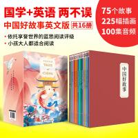 正版 中国好故事英语Tales of China英文版 全套16册 蓝思阅读评级认证 少儿英语分级阅读 中国古代传说历史