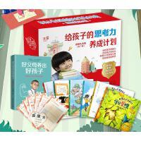 给孩子的思考力养成计划 家教礼盒装(全7册)